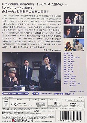 哀愁の夜 [DVD]