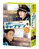お願い、キャプテン<ノーカット完全版>コレクターズ・ボックス2 [DVD]