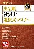 2019年版出る順社労士 ウォーク問 選択式マスター (出る順社労士シリーズ)