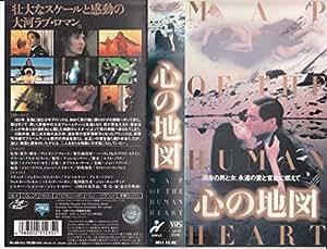 心の地図 [VHS]