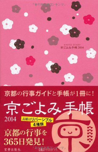 京ごよみ手帳2014【花】