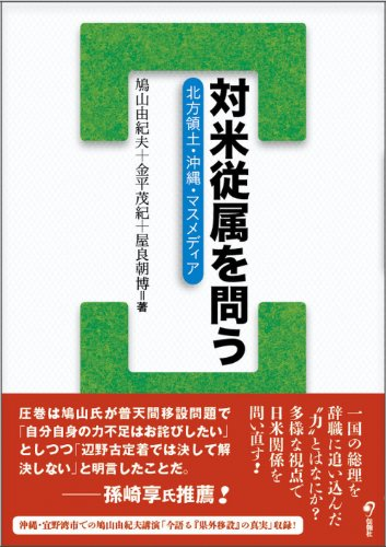 対米従属を問う 北方領土・沖縄・マスメディア