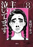 主に泣いてます(8) (モーニングコミックス)
