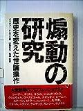 煽動の研究—歴史を変えた世論操作 (1983年)