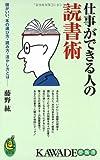 仕事ができる人の読書術--頭がいい、本の選び方・読み方・活かし方とは―― (KAWADE夢新書)