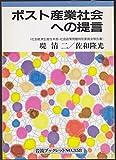 ポスト産業社会への提言―社会経済生産性本部・社会政策問題特別委員会報告書 (岩波ブックレット (No.358))