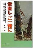 世直しご一緒に―議席占有率33%をきずいた日本共産党京都・向日市議会議員団長の44年間