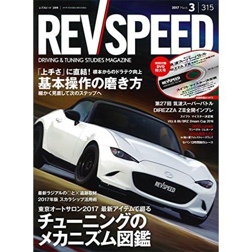 REV SPEED 2017年3月号[雑誌] (レブスピード)