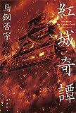 紅城奇譚[Kindle版]
