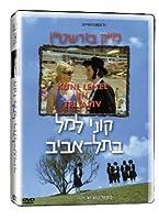 Kuni Lemel in Tel Aviv / [DVD] [Import]