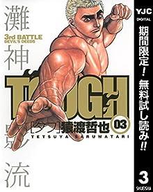 TOUGH―タフ―【期間限定無料】 3 (ヤングジャンプコミックスDIGITAL...