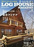LOG HOUSE MAGAZINE(ログハウスマガジン) 2017年 05 月号 [雑誌]