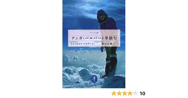 ナンガ・パルバート単独行 (ヤマケイ文庫) | ラインホルト・メスナー ...