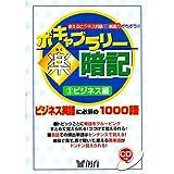ボキャブラリー楽暗記〈3〉ビジネス編 (創育のCD&BOOKシリーズ)