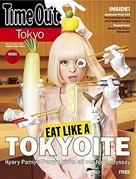 タイムアウト東京マガジン第2号 / Time Out Tokyo Magazine No.2 (タイムアウト東京マガジン / Time Out Tokyo Magazine)