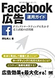 Facebook広告運用ガイド ダイレクトマーケティングに生かす売上直結の活用術