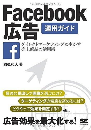 Facebook広告運用ガイド ダイレクトマーケティングに生かす売上直結の活用術の詳細を見る