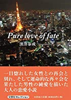 Pure love of fate ~始まりの涙~