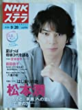 NHK ウィークリー STERA(ステラ) 2013年9月20日号 [雑誌][2013.9.11]