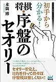 初手から分かる! 将棋・序盤のセオリー (マイナビ将棋BOOKS)