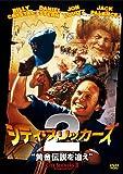 シティ・スリッカーズ2 黄金伝説を追え[DVD]
