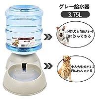 Speedy Pet自動給水器 犬用 猫用 ペット用 飲み水器 ペットグッズ 犬用品 グレー