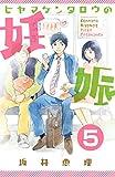 ヒヤマケンタロウの妊娠 分冊版(5) (BE・LOVEコミックス)