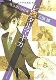 レンタルマギカ―魔法使いの記憶 (角川スニーカー文庫)