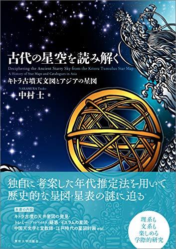 古代の星空を読み解く: キトラ古墳天文図とアジアの星図 / 中村 士