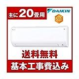 標準設置工事セット DAIKIN S63UTCXP-W ホワイト CXシリーズ [エアコン (主に20畳用・200V)]