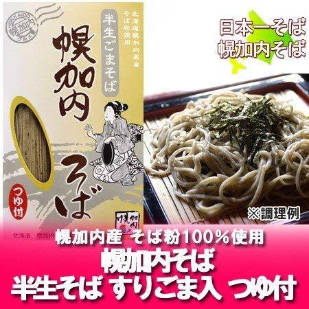 「北海道のそば 幌加内」北海道産の蕎麦粉 (幌加内そば) を半生そばに仕上げた 「ごま 蕎麦」 (すりごま) を化粧箱につゆ付き そば 200 g×2袋