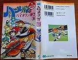 ハーメルンのバイオリン弾き 16 (ガンガンコミックス)