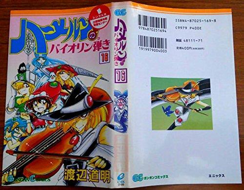 ハーメルンのバイオリン弾き 16 (ガンガンコミックス)の詳細を見る