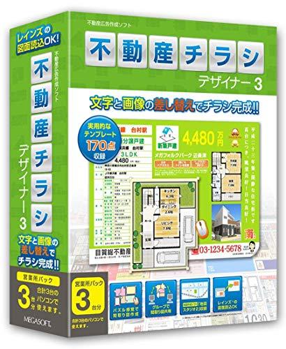 不動産チラシデザイナー3 営業所パック3台分