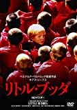 リトル・ブッダ HDマスター[DVD]