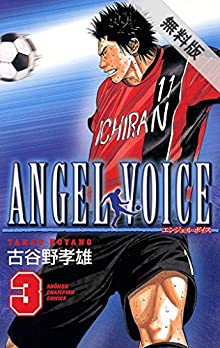 ANGEL VOICE 3【期間限定 無料お試し版】 (少年チャンピオン・コミッ...