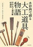 水彩画で綴る大工道具物語―竹中大工道具館収蔵品