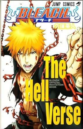 劇場版 BLEACH ブリーチ 地獄編 入場者特典コミック 【 INVITATION BOOK The Hell Verse 】