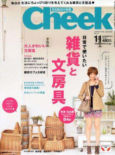 Cheek (チーク) 2011年 11月号 [雑誌]