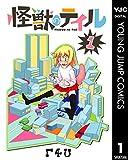 怪獣のテイル 1 (ヤングジャンプコミックスDIGITAL)