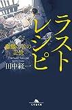 ラストレシピ 〜麒麟の舌の記憶〜 ★★★☆