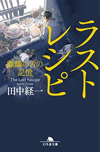 ラストレシピ 麒麟の舌の記憶 (幻冬舎文庫)の詳細を見る