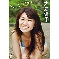 大島優子 と、ゆうこと [DVD]