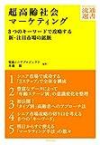 超高齢社会マーケティング---8つのキーワードで攻略する新・注目市場の鉱脈 (DIAMOND流通選書)