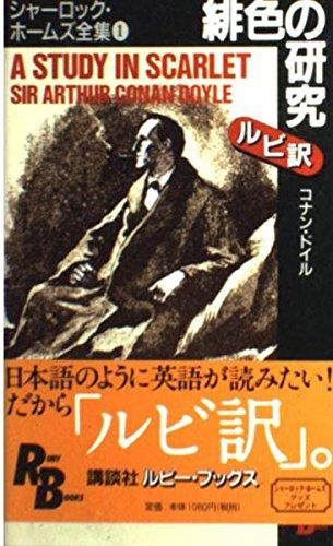緋色の研究—シャーロック・ホームズ全集〈1〉 (講談社ルビー・ブックス)