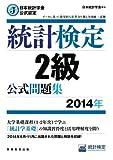日本統計学会公式認定 統計検定 2級 公式問題集[2014年]