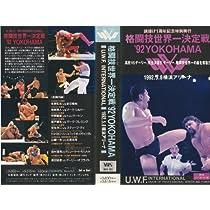 格闘技世界一決定戦'92YOKOHAMA('92.5.8、横浜アリーナ) [VHS]