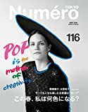 Numero TOKYO(ヌメロトウキョウ) 2018 年 05月号 [雑誌] (デジタル雑誌)