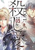 殺し愛5 (MFコミックス ジーンシリーズ)