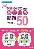 対話的な学びを促すおもしろ問題50 (中学校数学サポートBOOKS)